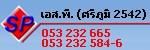 บริษัท เอส.พี. (ศรีภูมิ 2542) จำกัด SP (Sri-phoom 2542) Ltd.)