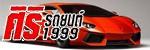 ศิริรถยนต์ 1999